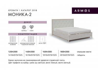 Кровать Армос Моника 2