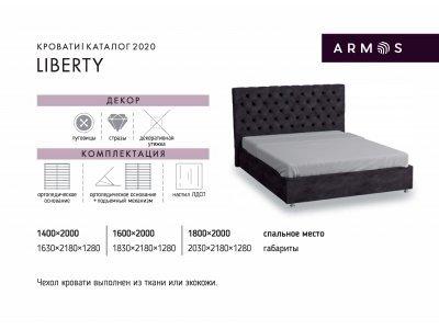 Кровать Армос Либерти